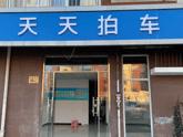 天天拍车北京来广营店